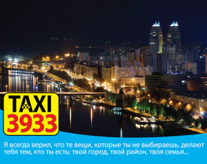 такси днепр